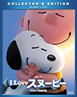 I LOVE スヌーピー THE PEANUTS MOVIE 2枚組ブルーレイ&DVD(初回生産限定) [Blu-ray]