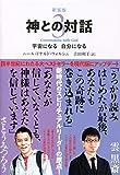 (文庫)新装版 神との対話3 (サンマーク文庫)