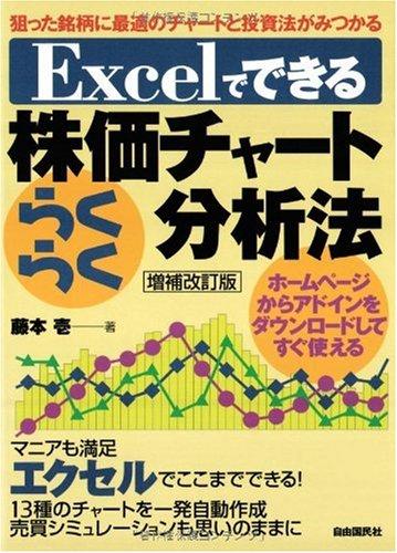 Excelでできる株価チャートらくらく分析法―狙った銘柄に最適のチャートと投資法がみつかる