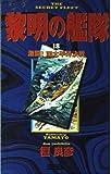 黎明の艦隊〈18〉激闘!南太平洋決戦 (歴史群像新書)