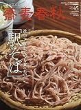 蕎麦春秋(45) 2018年 05 月号 [雑誌]: 月刊リベラルタイム 増刊