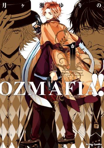 OZMAFIA!!(1) (アクションコミックス(コミックハイ! ))