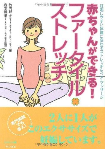 赤ちゃんができる!ファータイル・ストレッチ—妊娠しやすい体質に変わるストレッチ&ペア・マッサージ (ビタミン文庫)