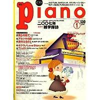 Piano (ピアノ) 2007年 01月号 [雑誌]