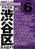 東京都渋谷区 (日本の特別地域) (地域批評シリーズ) 画像