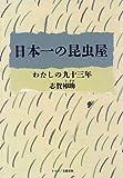 日本一の昆虫屋―わたしの九十三年