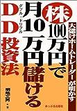 株・100万円で月10万円儲けるDD投資法