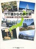 六十歳からの歩き旅 日本全国一万三千キロを踏破!