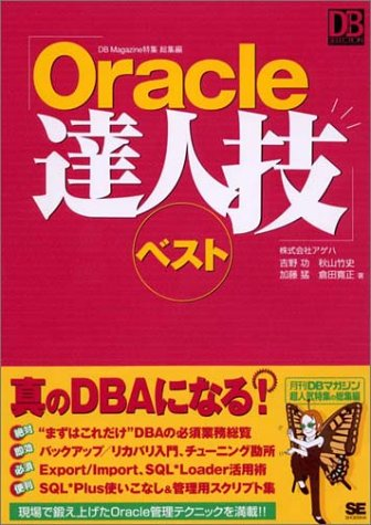 Oracle達人技ベスト (DB Magazine Selection)