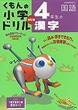 4年生の漢字 (くもんの小学ドリル 国語 漢字 4)