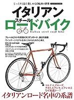 イタリアンスチールロードバイク (ヤエスメディアムック416)