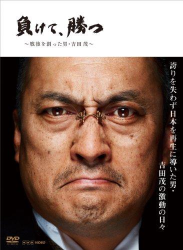 NHK DVD 負けて、勝つ~戦後を創った男・吉田 茂~DVD-BOX