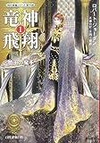 竜神飛翔〈1〉闇王の魔手―「時の車輪」シリーズ第11部 (ハヤカワ文庫FT)