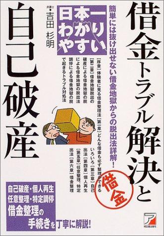 日本一わかりやすい 借金トラブル解決と自己破産 (アスカビジ・・・