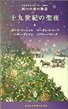 十九世紀の聖夜―クリスマス・ストーリー2004 四つの愛の物語