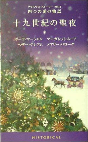 十九世紀の聖夜―クリスマス・ストーリー2004 四つの愛の物語の詳細を見る