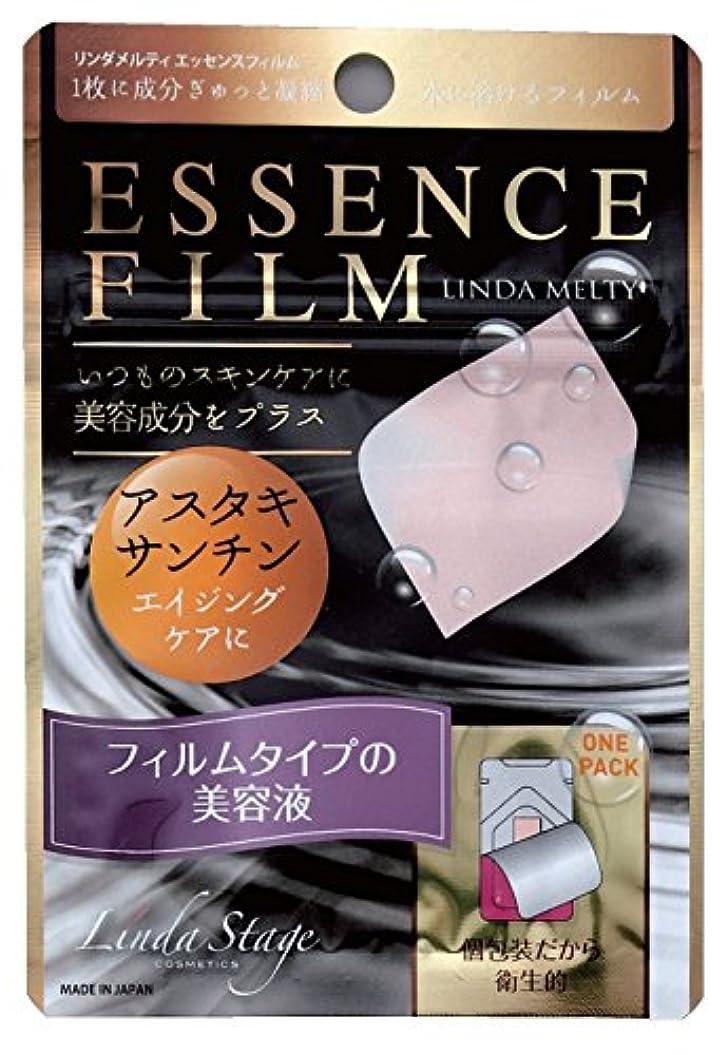 見積り不快な科学的Linda Melty エッセンスフィルム アスタキサンチン