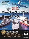海上自衛隊オリジナル・ペーパークラフト・ブック (扶桑社ムック)