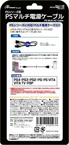 PSシリーズ用 PSマルチ電源ケーブル