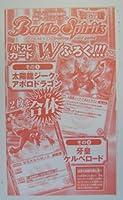 バトルスピリッツカード 最強ジャンプ限定 太陽龍ジーク・アポロドラゴン 牙皇ケルベロード