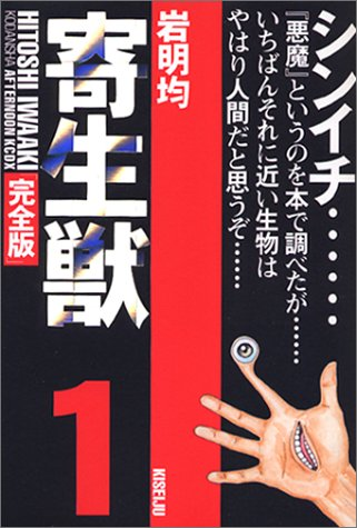 寄生獣(完全版)(1) (KCデラックス アフタヌーン)