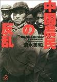 中国農民の反乱 隠された反日の温床 (講談社+α文庫)