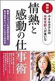 情熱と感動の仕事術―神戸発小さなホテルの女...