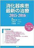 消化器疾患最新の治療 2015ー2016