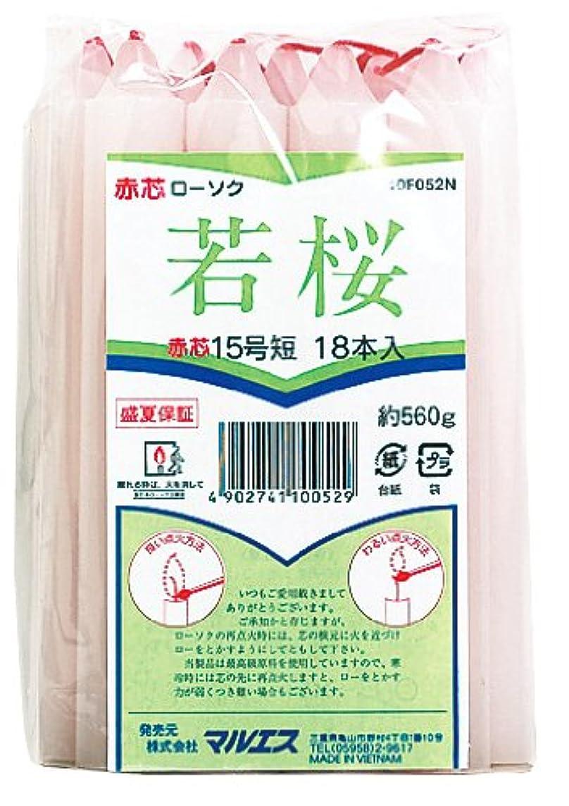 マルエス 若桜 赤芯15号 短寸 560g