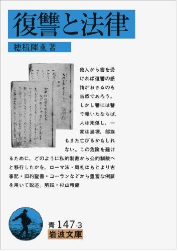 復讐と法律 (岩波文庫 青 147-3)の詳細を見る