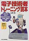 電子技術者トレーニング読本