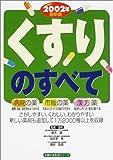 くすりのすべて―病院の薬 市販の薬 漢方薬 (2002年最新版) (主婦の友生活シリーズ)
