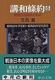 講和条約〈6〉―戦後日米関係の起点 (中公文庫)
