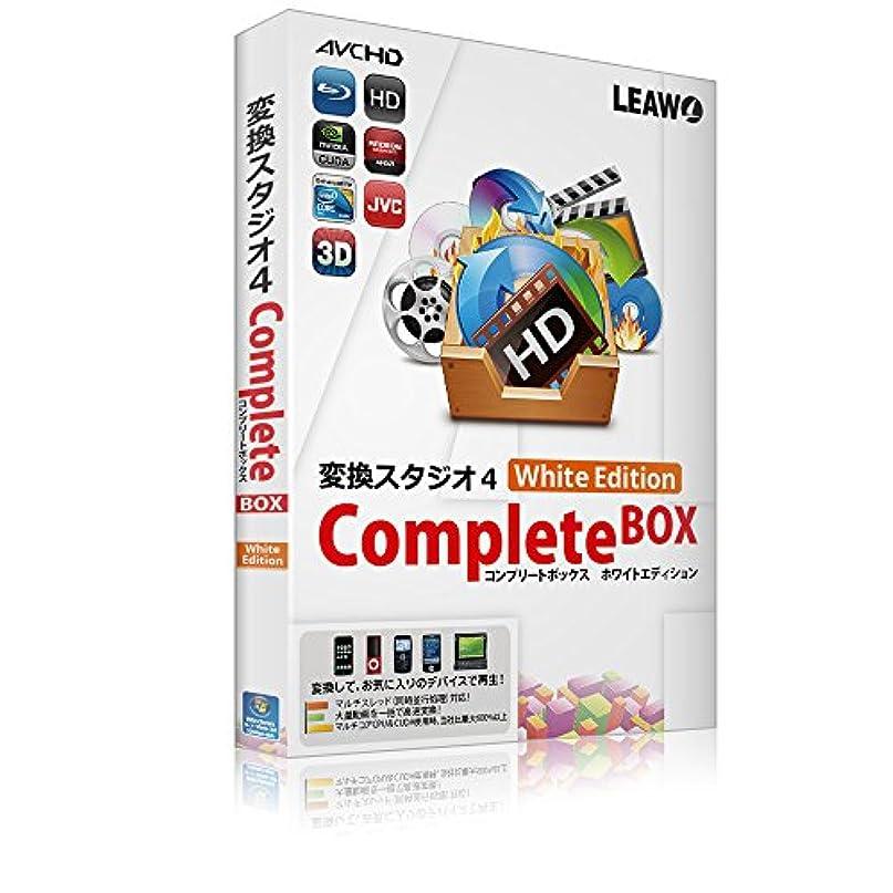 ハード平野平野変換スタジオ 4 Complete BOX <White Edition> - DVD?BD変換、DVD?BD作成、動画変換、動画編集!便利機能満載 動画変換ソフト -