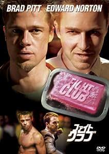 ファイト・クラブ [DVD]