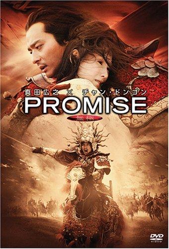 PROMISE (無極) [DVD]の詳細を見る