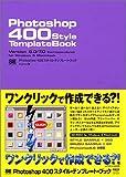 Photoshop 400スタイル・テンプレート・ブック―For Windows & Macintosh