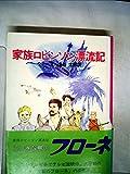 家族ロビンソン漂流記 (1981年) (少年少女講談社文庫)