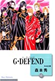 G・DEFEND(18) (冬水社文庫)