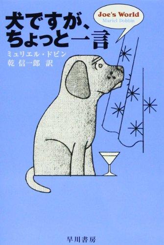 犬ですが、ちょっと一言 (ハヤカワ文庫 NF (112))
