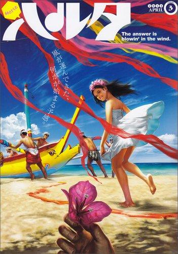 ハルタ 2013-APRIL volume 3 (ビームコミックス)の詳細を見る