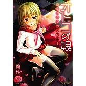 オトコの娘コミックアンソロジー 魔性編 (ミリオンコミックス OTONYAN SERIES 10)