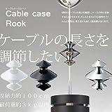 照明器具部品 「Cable case Rook - 菱形(ケーブルケースルーク)」 ホワイト BU-1136 WH