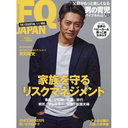FQ JAPAN 2017年 04 月号 [雑誌]