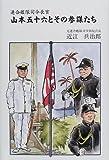 連合艦隊司令長官山本五十六とその参謀たち
