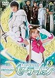 美少女戦士セーラームーンの画像