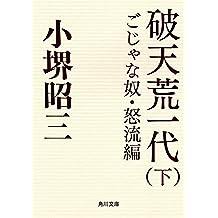 破天荒一代(下) ごじゃな奴・怒流編 (角川文庫)