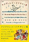 アジアのレコード デザイン集 (レコード図案コレクション1)