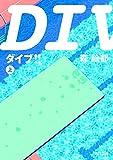 DIVE!! 上 (角川文庫) 画像
