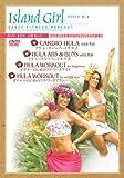 Best ワークアウトのDVD - Island Girl フラダンス・フィットネス・ワークアウト DVD-BOX Review